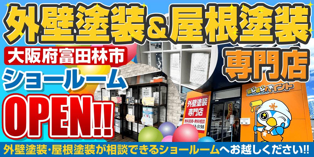 外壁塗装・屋根塗装専門店 大阪府富田林市にショールームOPEN