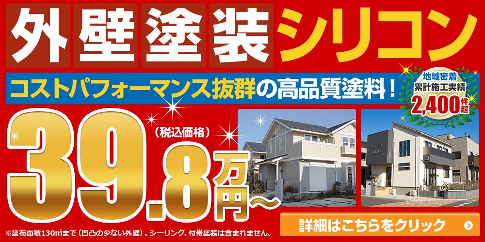 外壁塗装シリコン塗料 コストパフォーマンス抜群の高品質塗料 税込み39.8万円